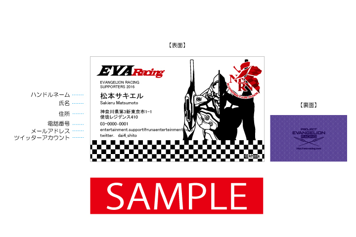 EVA RACING SUPPORTERS 2016 公式名刺