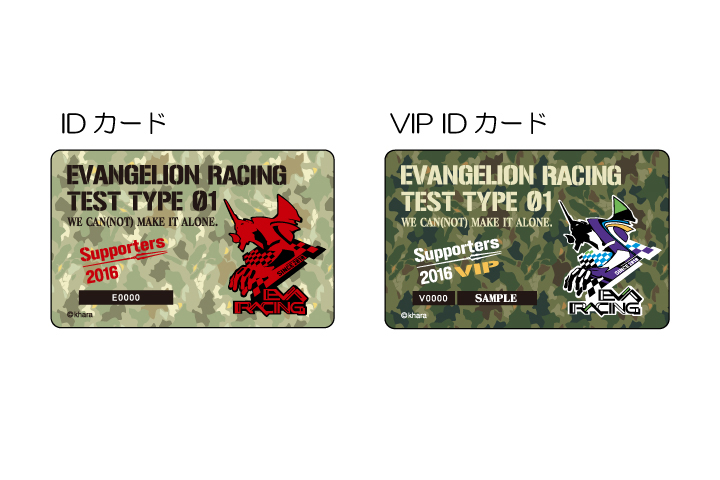 EVA RACING SUPPORTERS 2016 IDカード