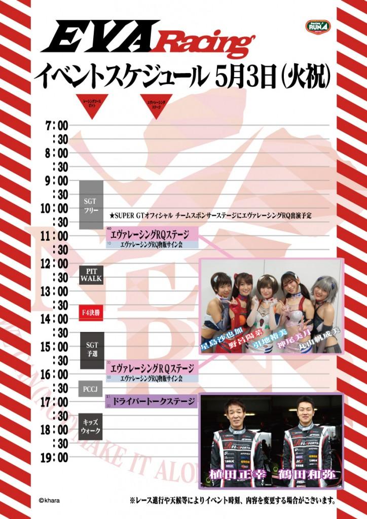 第2戦富士タイスケ予選日
