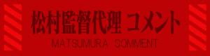 matsumura-300x80