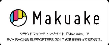 makuake2017