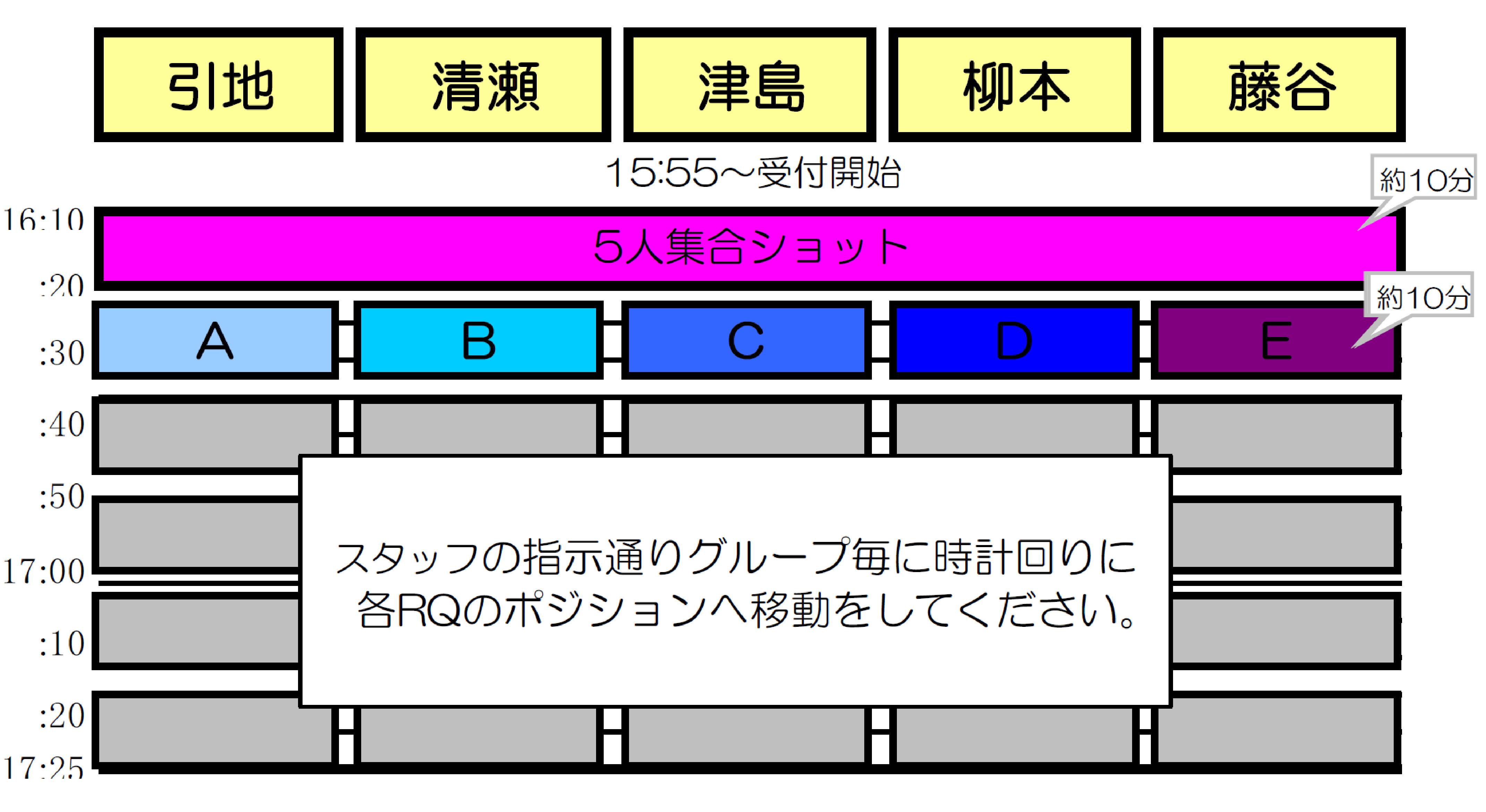 0917RQ撮影会4部スケ