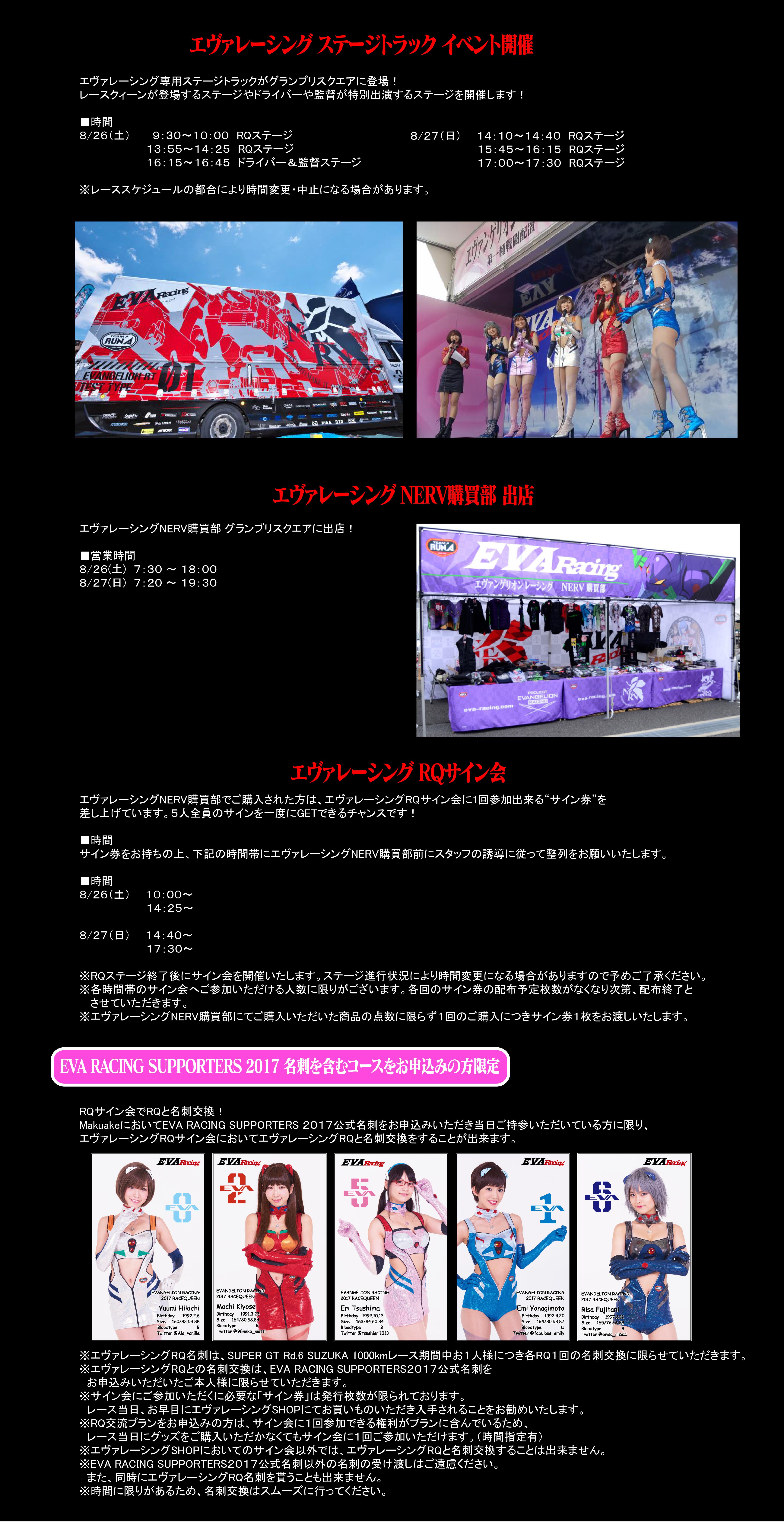 SGT SUZUKA イベント情報_2017 SGTsuzuka