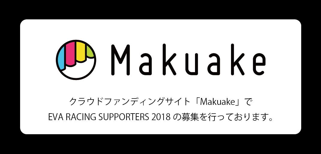 Makuakeバナー-01