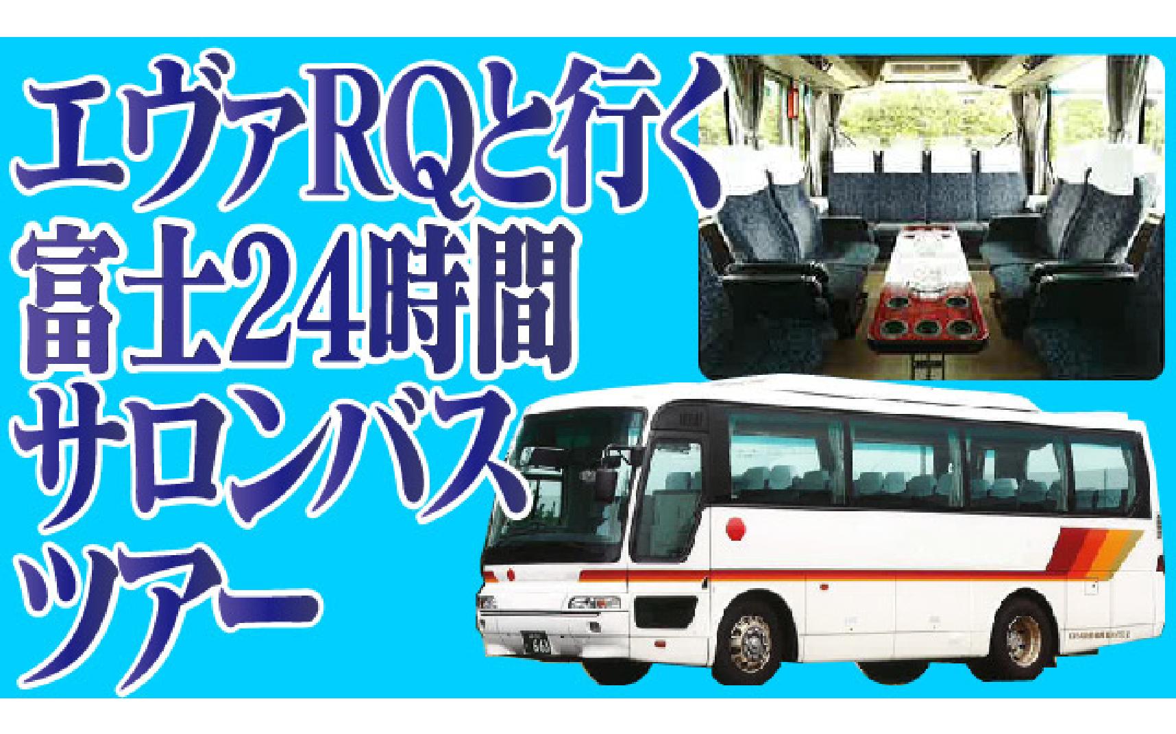 RQと行く富士24時間サロンバスツアー
