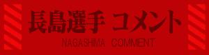 NAGASHIMACOMMENT