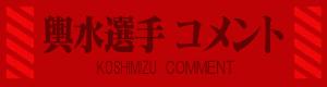 KOSHIMIZUCOMMENT