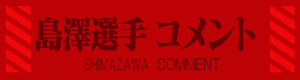 SHIMAZAWACOMMENT
