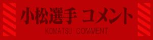 KOMATSUCOMMENT