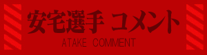ATAKECOMMENT