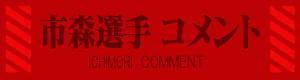 ICHIMORICOMMENT