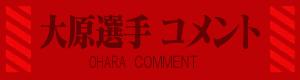 OHARACOMENNT