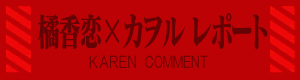 KARENCOMMENT