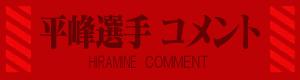HIRAMINECOMMENT
