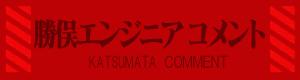KATSUMATACOMMENT
