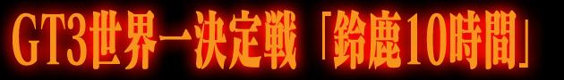 GT3世界一決定戦「鈴鹿10時間」