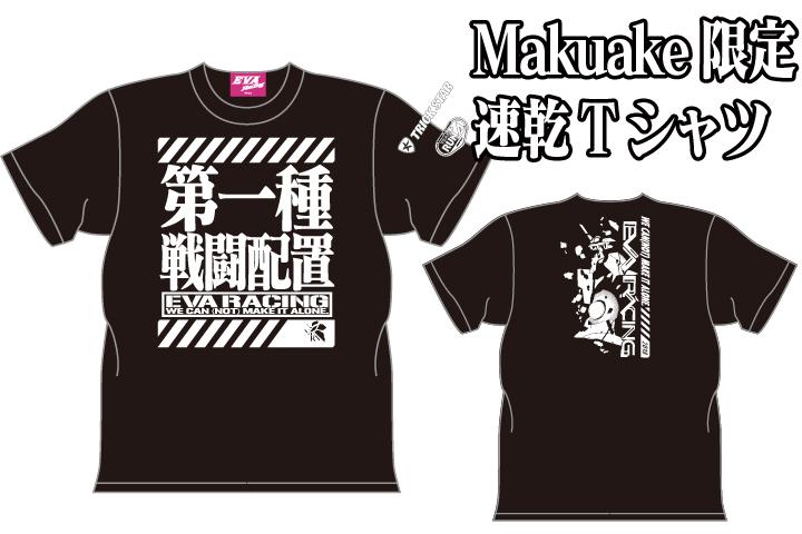 Makuake限定エヴァレーシング速乾Tシャツ