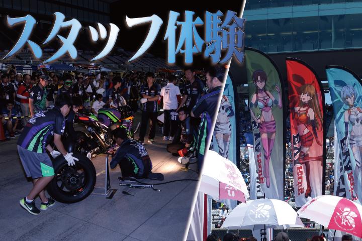 鈴鹿8耐チームスタッフ体験プラン