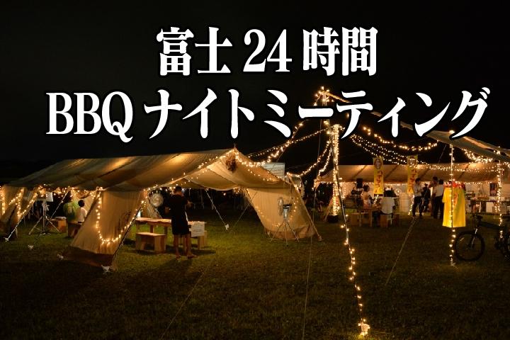 富士24時間BBQナイトミーティング