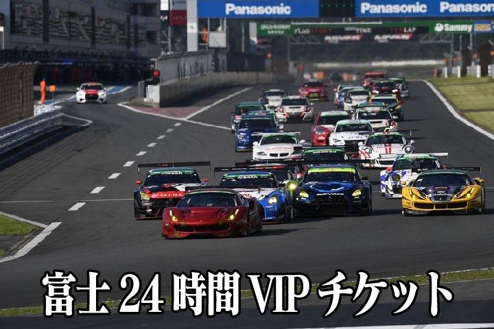 エヴァレーシング富士24時間 VIPチケット