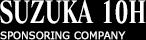 SUZUKA10H SPONSORING COMPANY