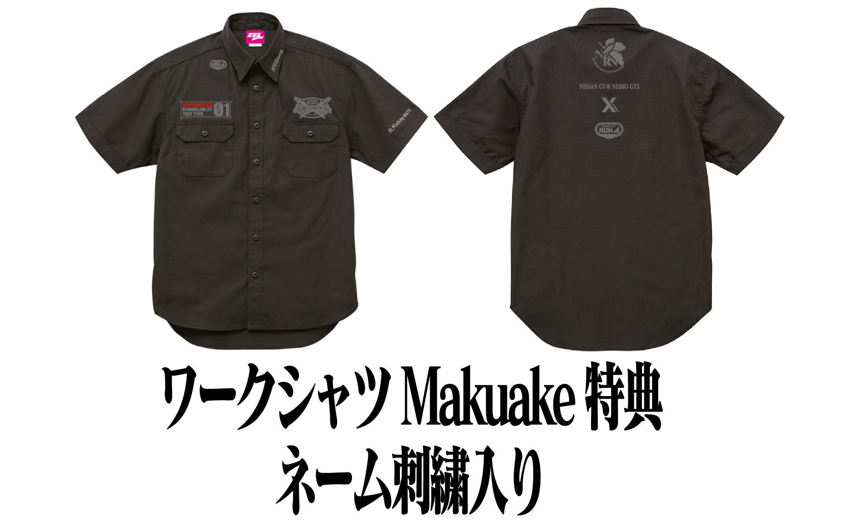 エヴァレーシングワークシャツ Makuake特典ネーム刺繍入り