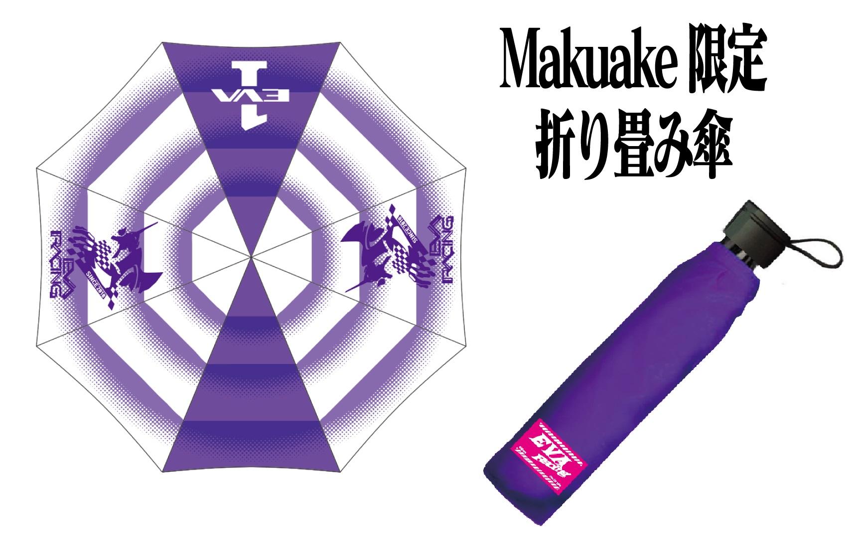 Makuake限定  折り畳み傘