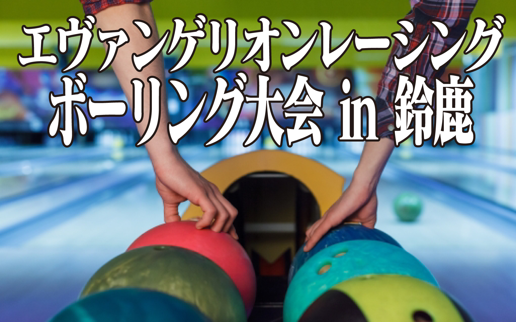 エヴァレーシング ボーリング大会inRd.3鈴鹿