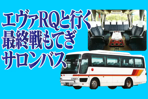 RQと行くSGT最終戦もてぎサロンバスツアー