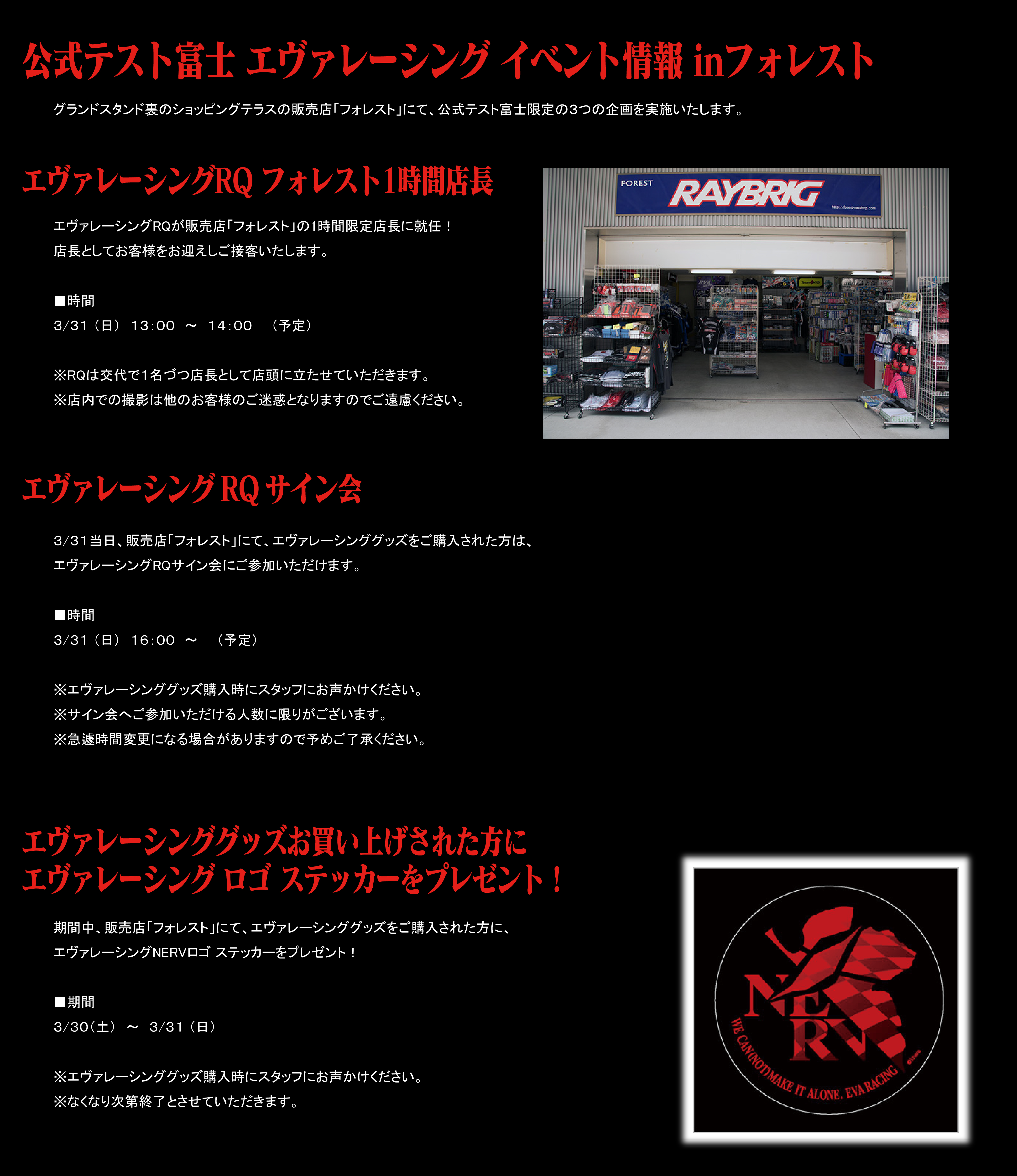 第5戦富士サイン会告知-01