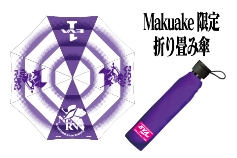 Makuake限定エヴァレーシング折りたたみ傘