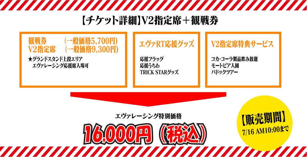 2019_8H_ouenseki_detail-100