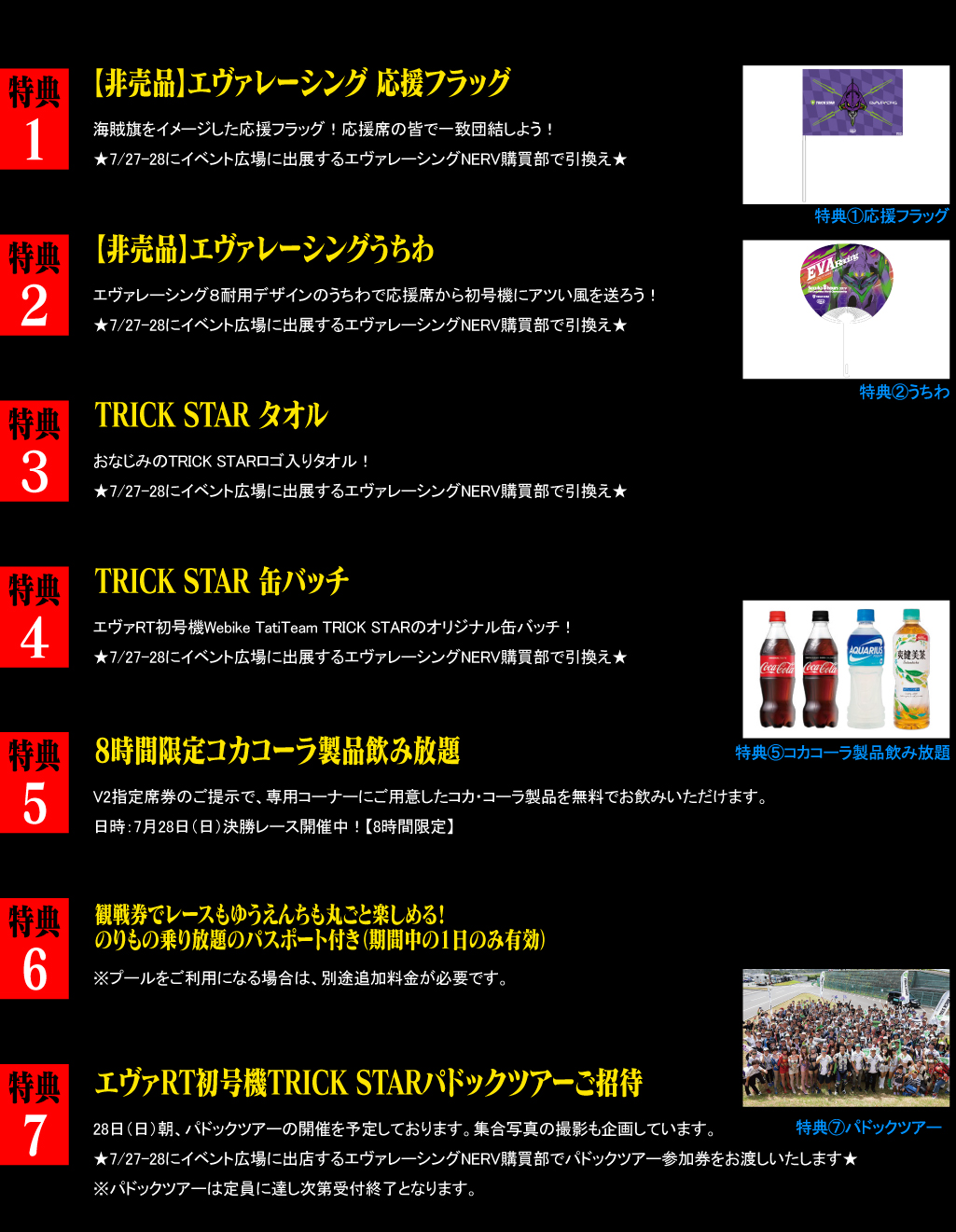 2019_8H_ouenseki_lineup-100