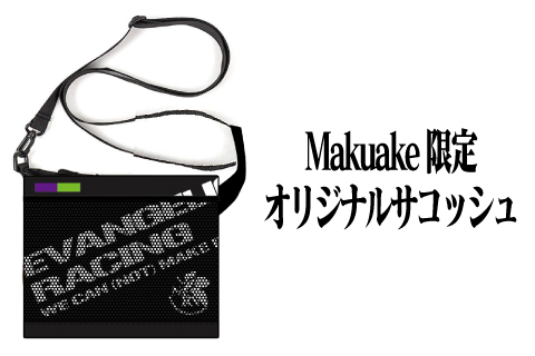 Makuake限定エヴァレーシングサコッシュ