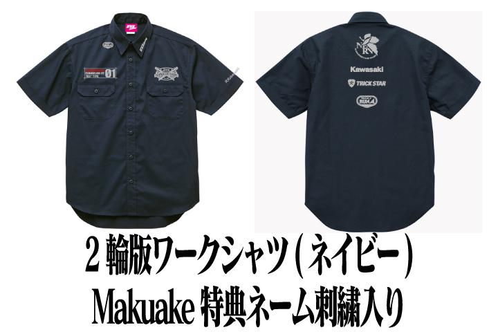 エヴァレーシング 2輪ワークシャツ2019
