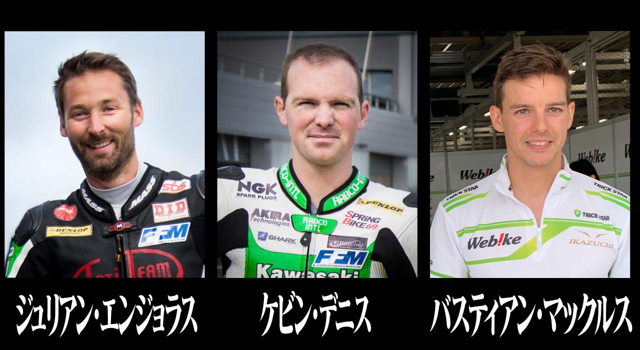 8耐ライダー2019