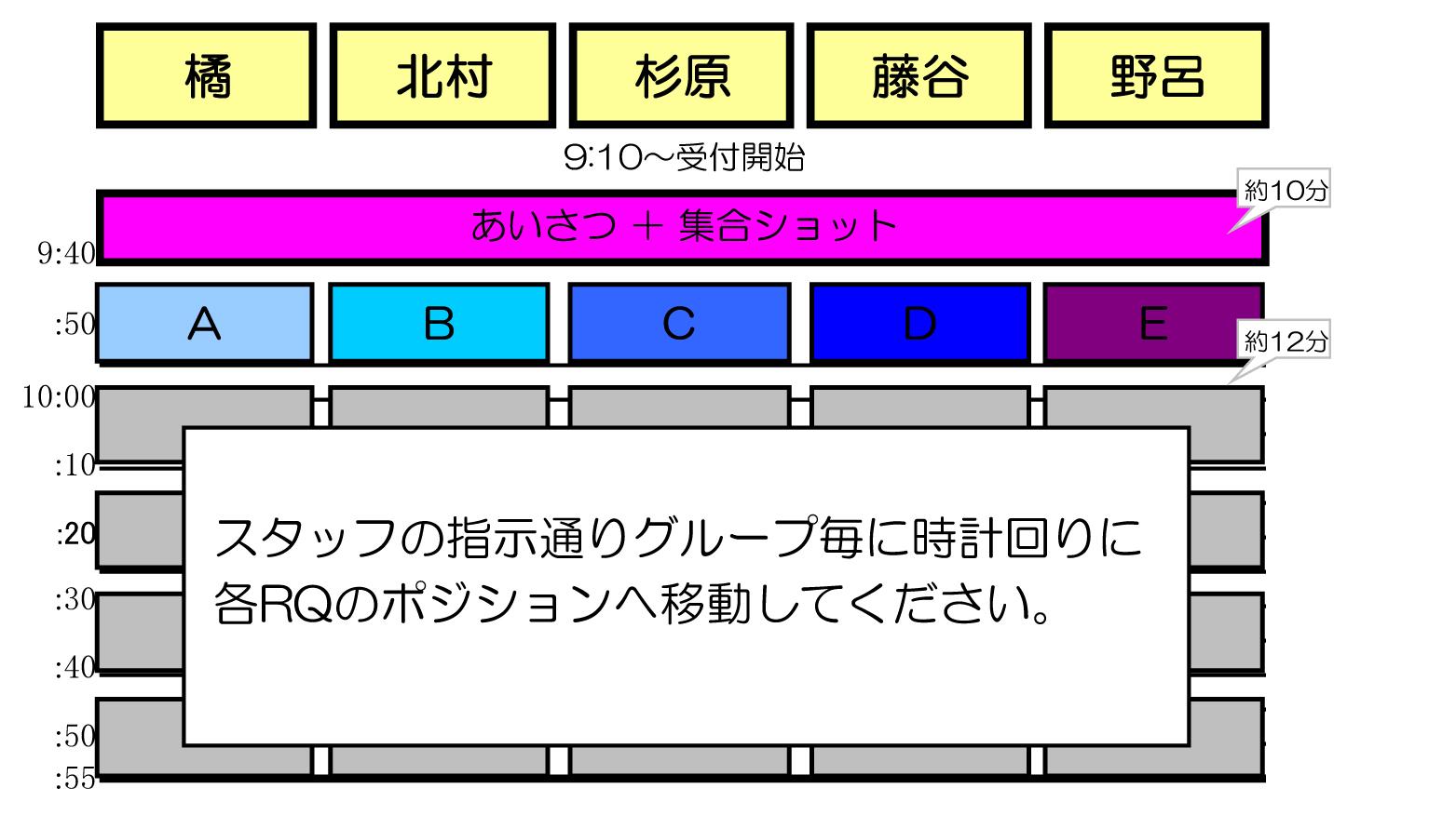 1019タイムスケジュールスタッフ用b1-01-01