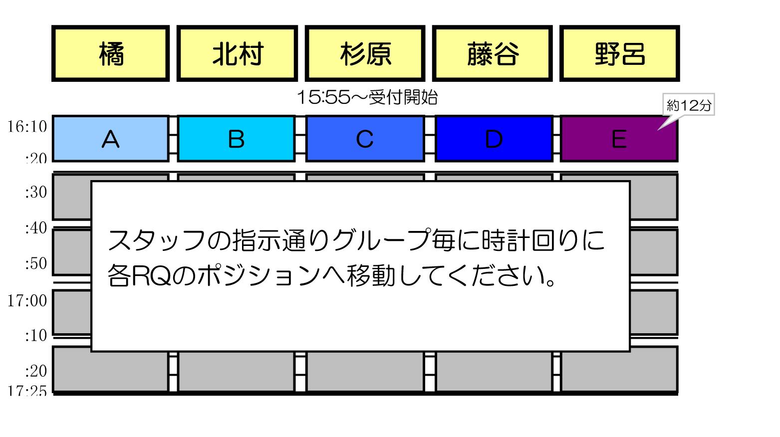 1019タイムスケジュールスタッフ用b4-01