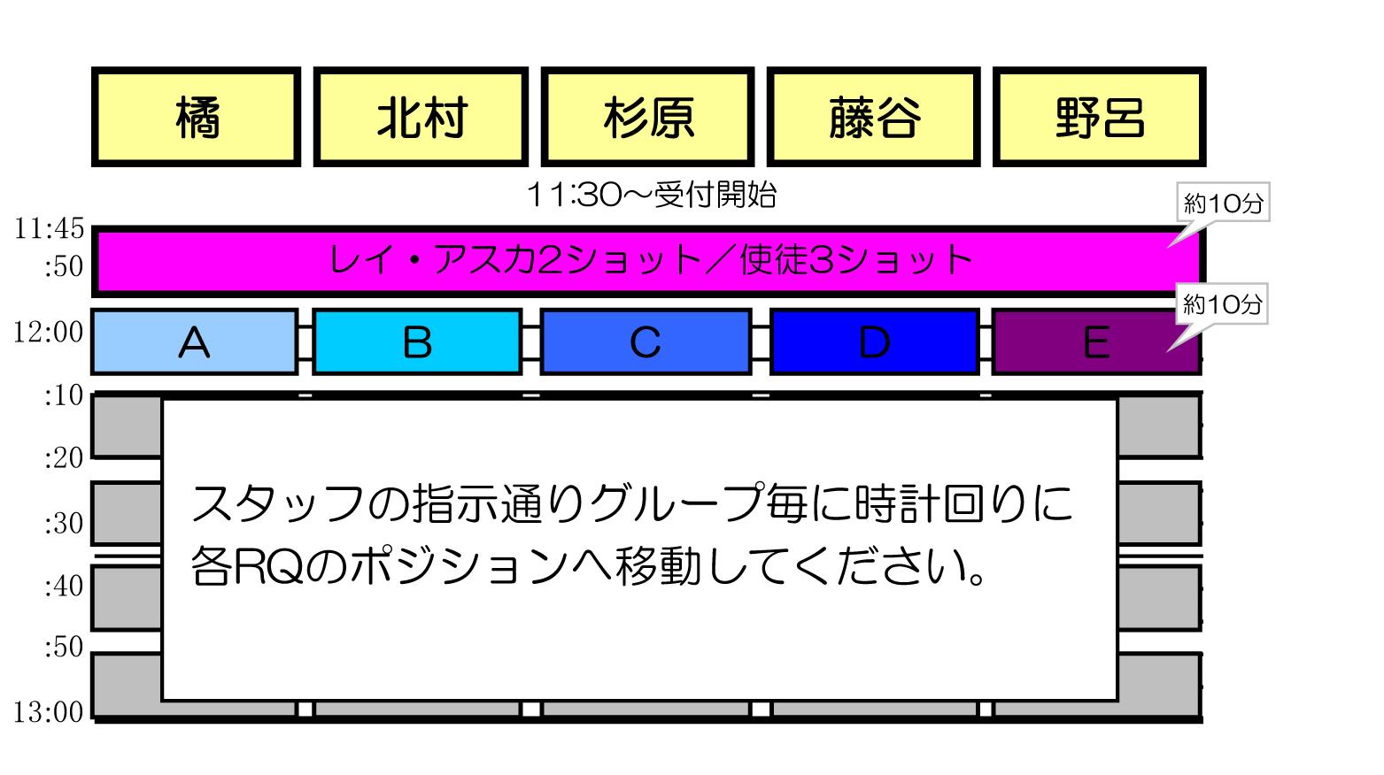 1019タイムスケジュールスタッフ用b2-01