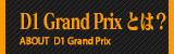 D1 Grand Prixとは? ABOUT D1 Grand Prix